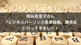 関谷英里子さんの「ビジネスパーソンの英単語帳」講演会に行ってきました!