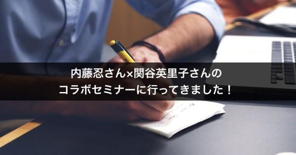 内藤忍さん×関谷英里子さんのコラボセミナーに行ってきました!