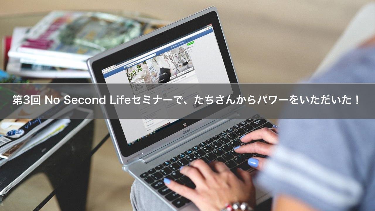 第3回 No Second Lifeセミナーで、たちさんからパワーをいただいた! #nsl3