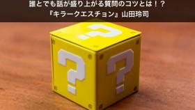 誰とでも話が盛り上がる質問のコツとは!?『キラークエスチョン』山田玲司