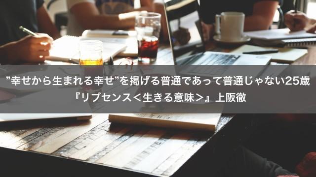 """""""幸せから生まれる幸せ""""を掲げる普通であって普通じゃない25歳~『リブセンス<生きる意味>』上阪徹"""