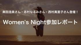 奥田浩美さん・志村なるみさん・西村真里子さん登壇!Women's Night参加レポート