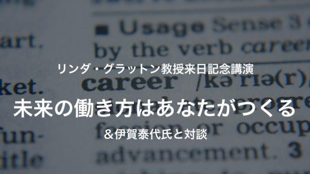 リンダ・グラットン教授来日記念「未来の働き方はあなたがつくる」伊賀泰代さんとの対談も!