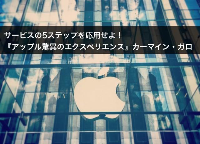 サービスの5ステップを応用せよ!『アップル驚異のエクスペリエンス』カーマイン・ガロ