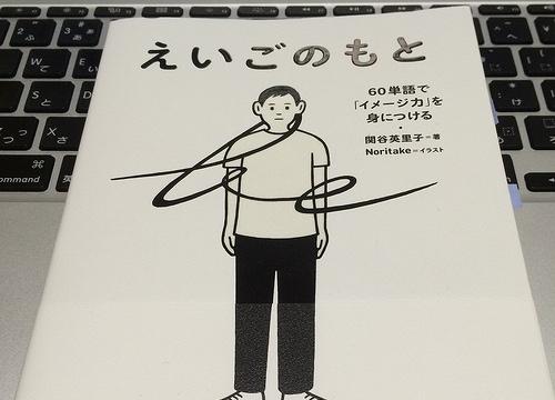 ことばのイメージをつかめば英語は難しくない!『えいごのもと』関谷英里子