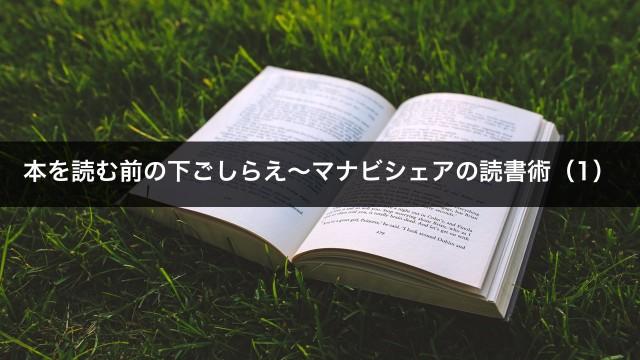 本を読む前の下ごしらえ~マナビシェアの読書術(1)