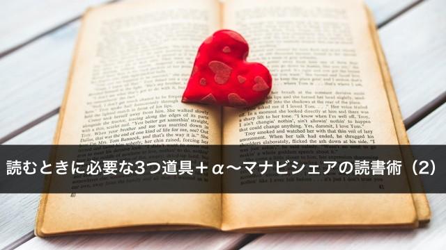読むときに必要な3つ道具+α~マナビシェアの読書術(2)