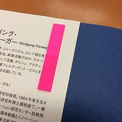 本の裏に付箋をセット