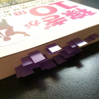付箋貼った本