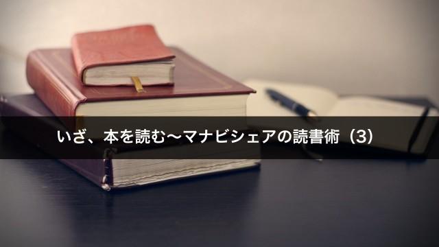 いざ、本を読む~マナビシェアの読書術(3)