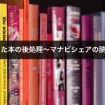 読み終わった本の後処理~マナビシェアの読書術(4)