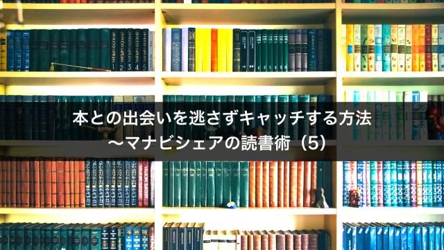本との出会いを逃さずキャッチする方法~マナビシェアの読書術(5)