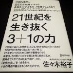 『21世紀を生き抜く3+1の力』佐々木裕子