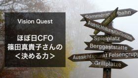 Vision Quest ほぼ日CFO 篠田真貴子さんの<決める力>