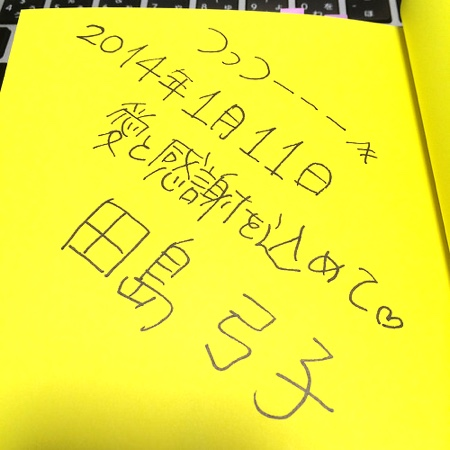 田島弓子さんサイン