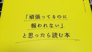 """ワークライフ""""アンバランス""""2.0!『「頑張っているのに報われない」と思ったら読む本』田島弓子"""