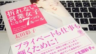 営業女子だけでなく悩める女子必読!『折れない営業女子になるための7つのルール』太田彩子