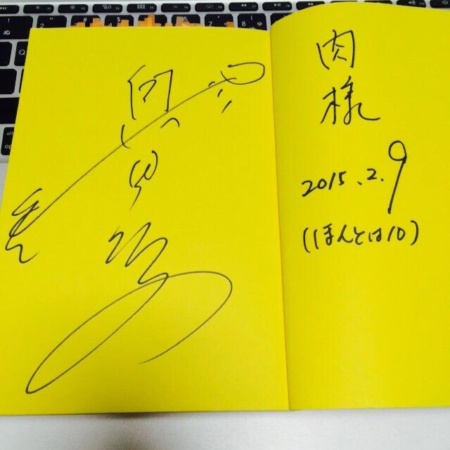 奥田さんサイン