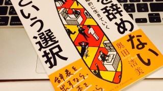 会社に居ながら起業家のように働くためのバイブル『会社を辞めないという選択』奥田浩美