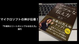 マイクロソフトの神が伝導!『外資系エリートのシンプルな伝え方』澤円