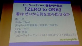 ピーター・ティール著書刊行記念講演『ZERO to ONE』君はゼロから何を生み出せるか
