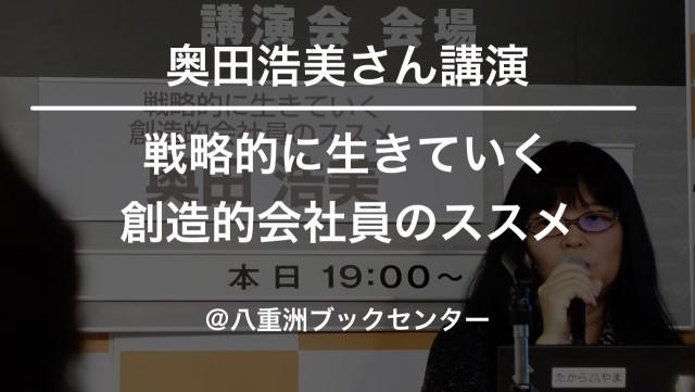 奥田浩美さん講演「戦略的に生きていく創造的会社員のススメ」@八重洲ブックセンター