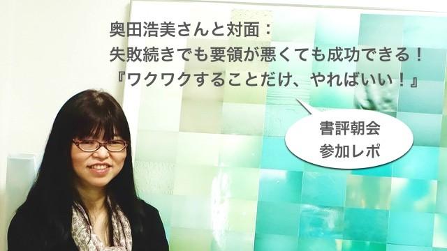 奥田浩美さんと対面:失敗続きでも要領が悪くても成功できる!『ワクワクすることだけ、やればいい!』書評朝会【参加レポ】
