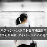ハフィントンポスト日本版2周年イベント「未来のつくりかた ダイバーシティの先へ」<前編>
