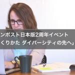 ハフィントンポスト日本版2周年イベント「未来のつくりかた ダイバーシティの先へ」<後編>