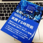 Time is on my side - 時間を支配しタイムコンシャスを目指す『世界トップリーダー1000人が実践する時間術』谷本有香