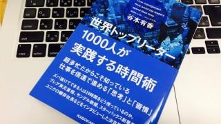 Time is on my side - 時間を支配しタイムコンシャスを目指す『世界トップリーダー1000人が実践する時間術』谷本有香