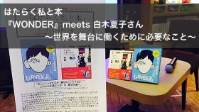 「はたらく私と本」〜『WONDER』meets白木夏子さん