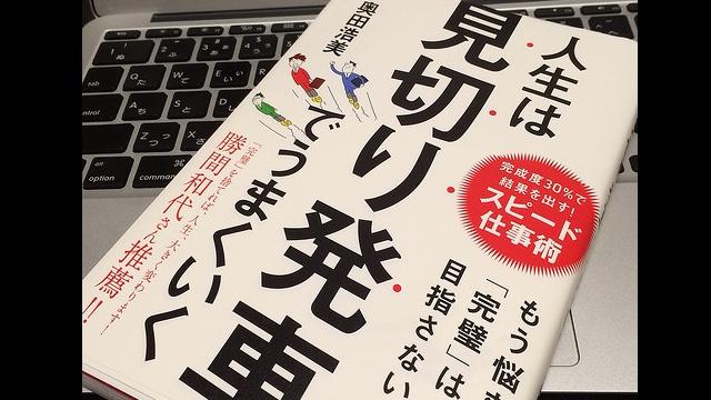 スタートアップの女帝が放つ日本版リーン・スタートアップ『人生は、見切り発車でうまくいく」奥田浩美