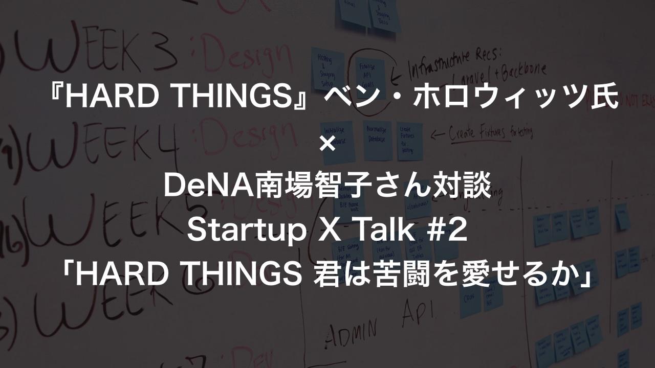 『HARD THINGS』ベン・ホロウィッツ氏×DeNA南場さん対談