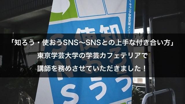 東京学芸大学でSNS講座の講師を務めさせていただきました!