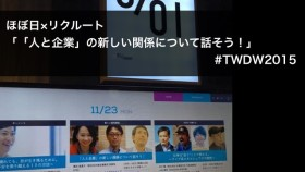 ほぼ日×リクルート「「人と企業」の新しい関係について話そう!」#TWDW2015 人からのマナビ