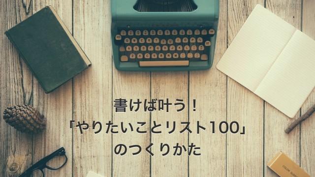 書けば叶う!「やりたいことリスト100」のつくりかた