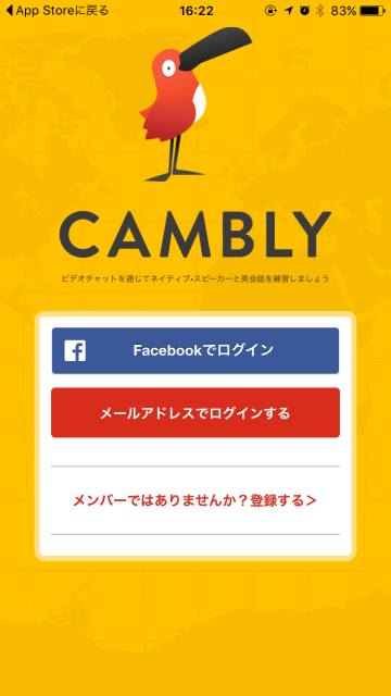Camblyログイン画面