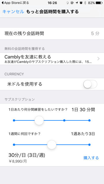 Cambly サブスクリプション