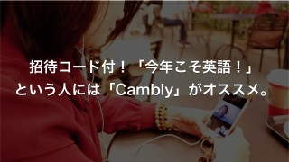 招待コード付!「今年こそ英語!」という人には「Cambly」がオススメ。