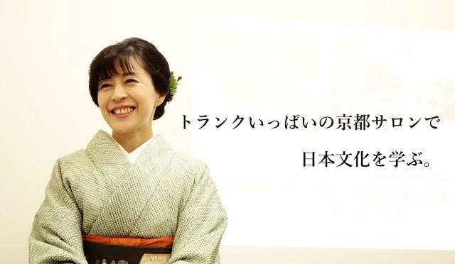 「第6回 トランクいっぱいの京都サロン」で日本文化を学ぶ。