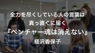 全力を尽くしている人の言葉は真っ直ぐに届く〜『ベンチャー魂は消えない』経沢香保子