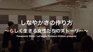 TABI LABOイベント「しなやかさの作り方〜らしく生きる女性たちのストーリー〜」でカメラマンやってきたよTABI LABOイベント「しなやかさの作り方〜らしく生きる女性たちのストーリー〜」参加レポ