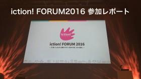 育児+アクションを!「iction! FORUM 2016」参加レポ