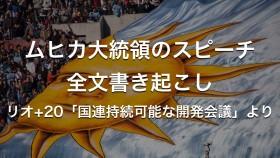 ムヒカ大統領のスピーチ全文書き起こし 〜リオ+20「国連持続可能な開発会議」より