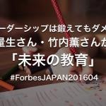リーダーシップは鍛えてもダメ?川上量生さん・竹内薫さんが語る「未来の教育」 #ForbesJAPAN201604