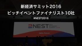 新経済サミット2016 ピッチイベントのファイナリスト10社 #NEST2016
