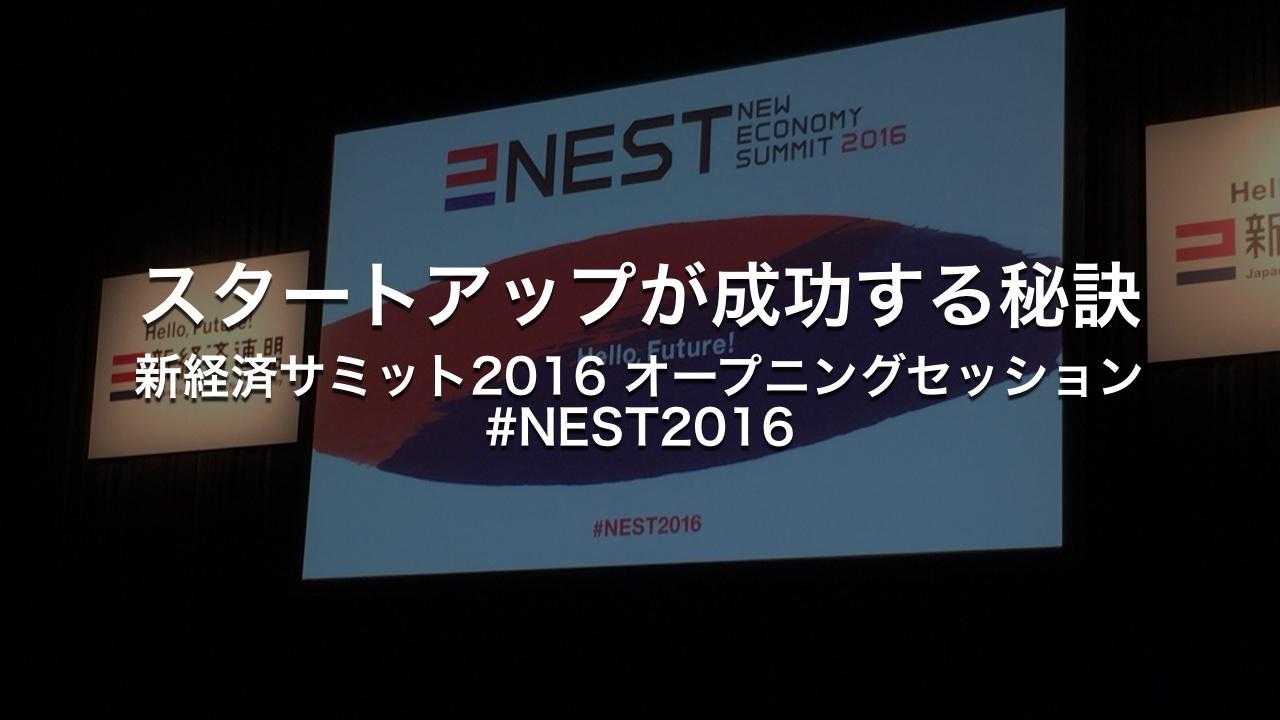 スタートアップが成功する秘訣〜新経済サミット2016 オープニングセッション #NEST2016