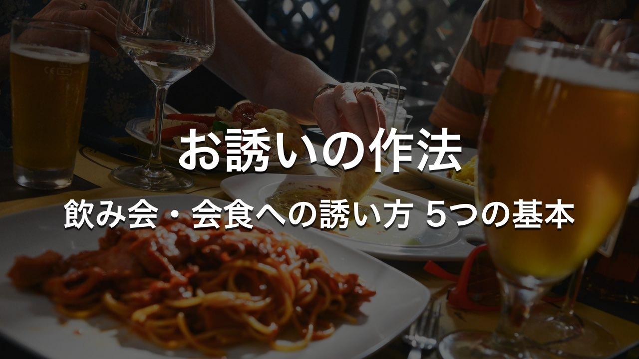 お誘いの作法〜飲み会・会食への誘い方 5つの基本