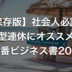 【保存版】社会人必読!? 大型連休にオススメの定番ビジネス書20選